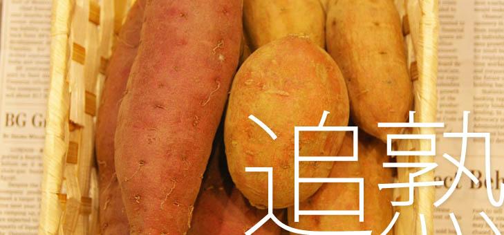 """""""追熟""""って?サツマイモと洋梨の正しい保存で甘みを引き出そう [みんなの野菜保存法]"""